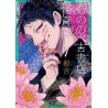 Love Hotel Princess - Tome 1